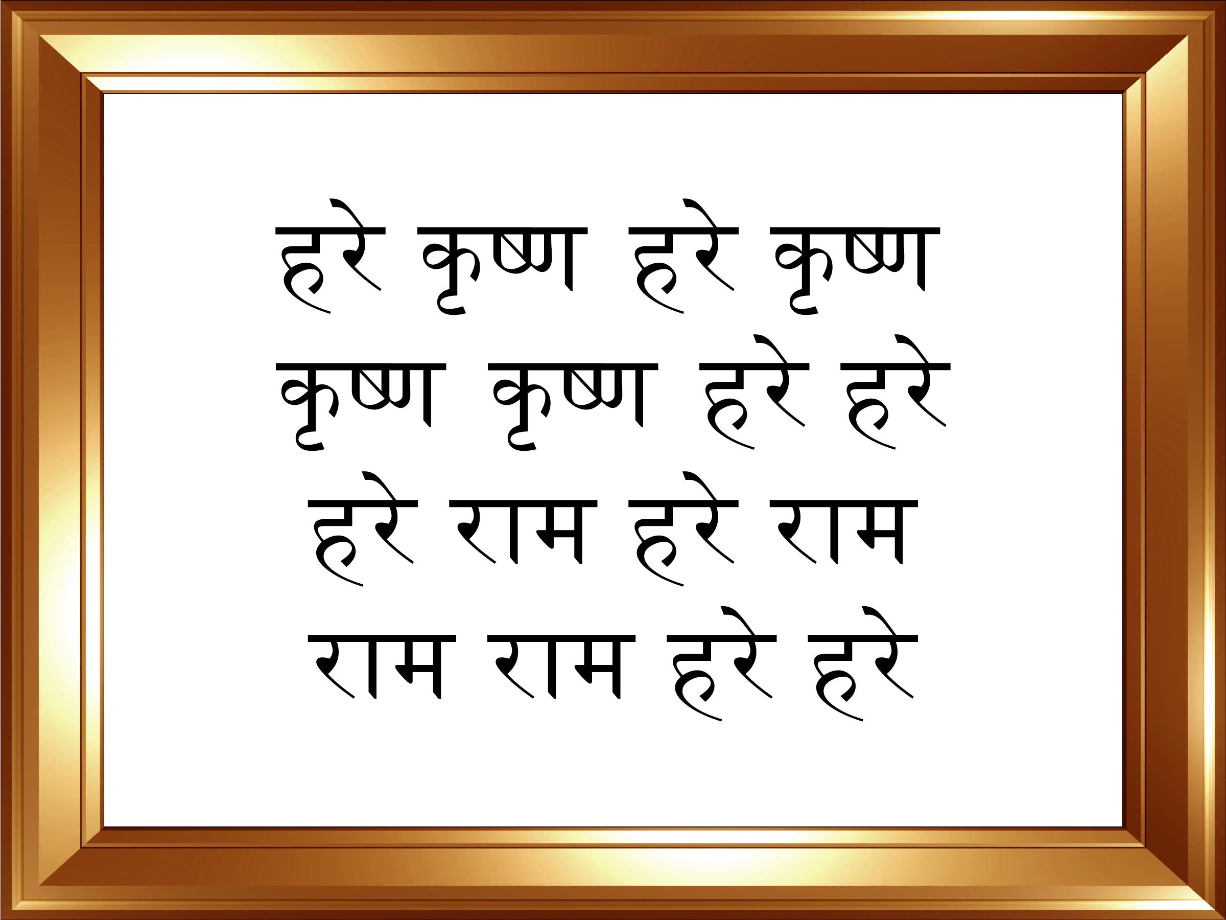 Das Chanten des Hare Krishna-Mahamantras